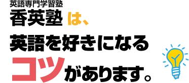 香英塾は、英語を好きになるコツがあります。