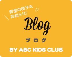 ブログ Blog 教室の様子をお知らせ!
