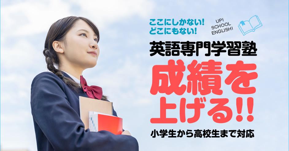香英塾 ここにしかない!どこにもない!成績を上げる!!英語専門学習塾 小学生から高校生まで対応