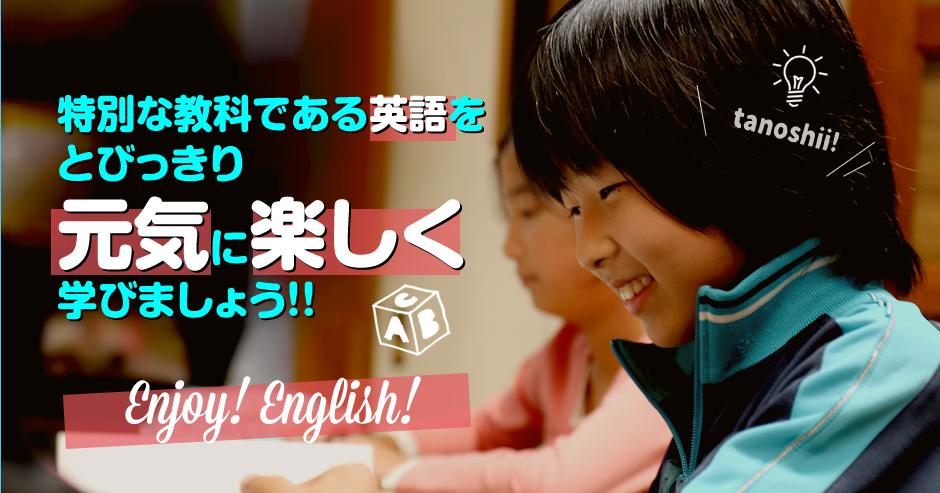 特別な教科である英語をとびっきり元気に楽しく学びましょう!!