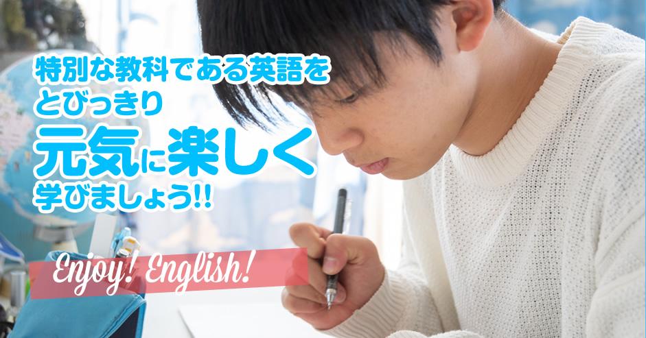 特別な教科である英語をとびっきり元気に楽しく学びましょう!! 香英塾